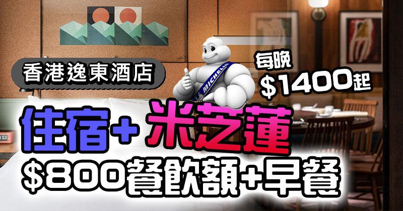 【香港逸東酒店】「逸‧新」客房+米芝蓮食府$800餐飲額+二人早餐,每晚$1400起