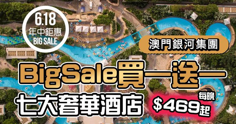 【澳門銀河集團】Big Sale買一晚送一晚,百老匯$469、銀河$699、JW萬豪$729、Ritz-Carlton$1513起