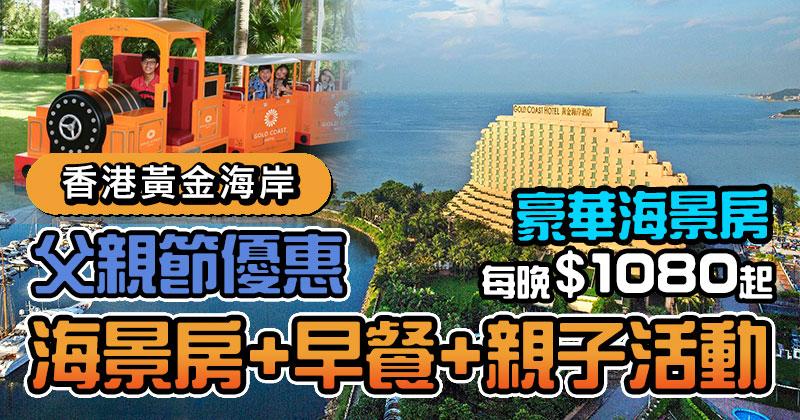 【香港黃金海岸酒店】父親節住宿計劃,豪華海景房+早餐+親子活動,每晚$1080起