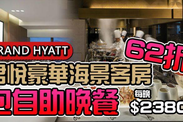 【香港君悅酒店】GRAND HYATT 62折,海景房+自助晚餐+早餐,每晚$2380起