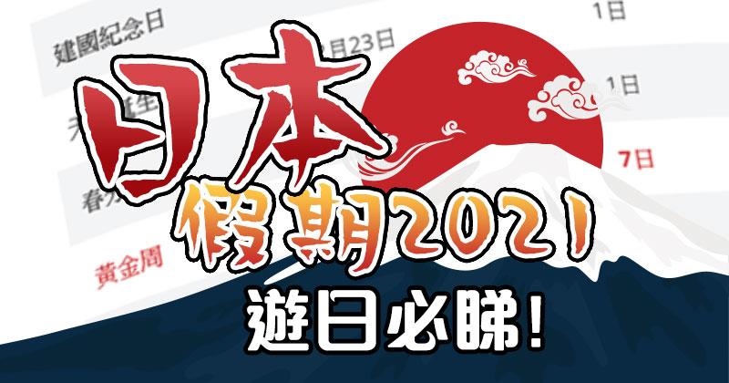 【2021年日本假期】遊日攻略,避開日本連假!