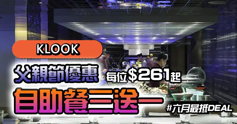 【Klook父親節優惠】香港酒店美食及自助餐,買三送一,每位$261起