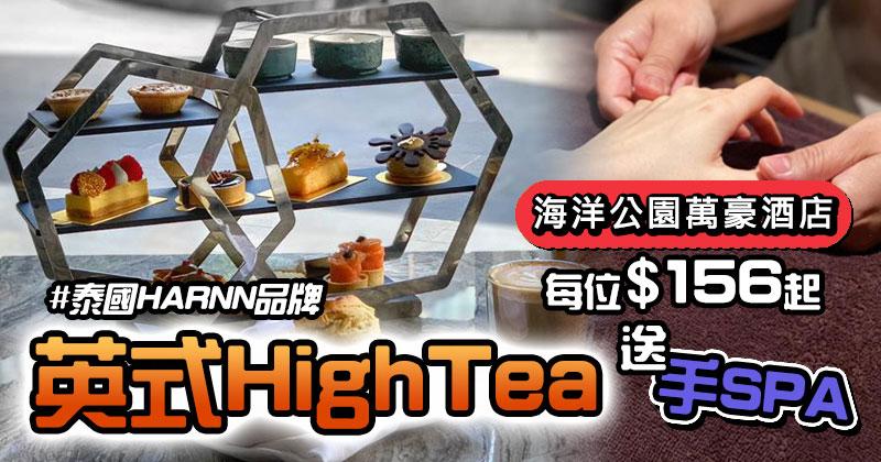 【海洋公園萬豪酒店】勁抵!英式High Tea $156起,送HARNN手部護理,優惠至6月30日!