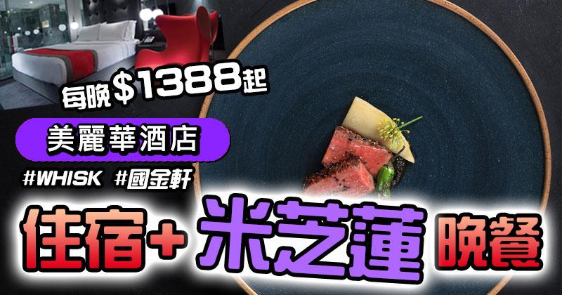 【美麗華酒店】住宿+米芝蓮餐飲優惠,$800酒店消費額/米芝蓮二人晚餐,每晚$1388起
