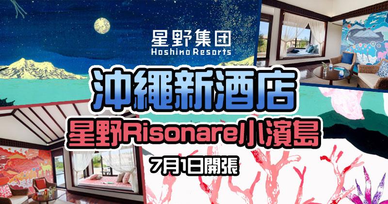 【沖繩新酒店】星野集團「星野Risonare小濱島」7月1日開張,私人海灘、觀星、賞珊瑚礁