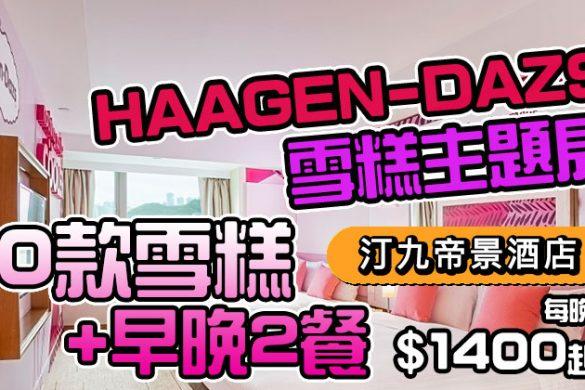 【汀九帝景酒店】閨密聚會之選,HÄAGEN-DAZS主題房+早晚兩餐+10款雪糕,每晚$  1400起