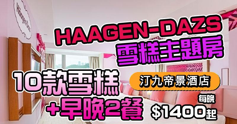【汀九帝景酒店】閨密聚會之選,HÄAGEN-DAZS主題房+早晚兩餐+10款雪糕,每晚$1400起