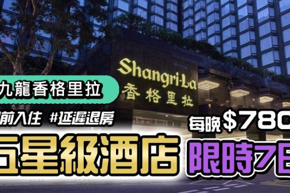 【九龍香格里拉大酒店】五星級限時優惠,每晚$  780起,星期六入住同價!