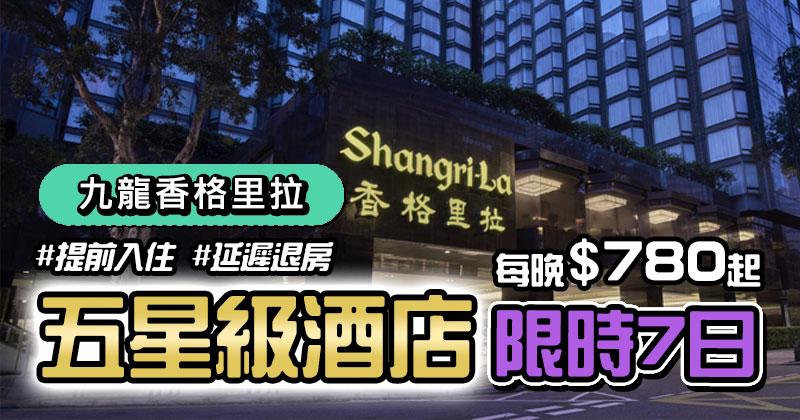 【九龍香格里拉大酒店】五星級限時優惠,每晚$780起,星期六入住同價!