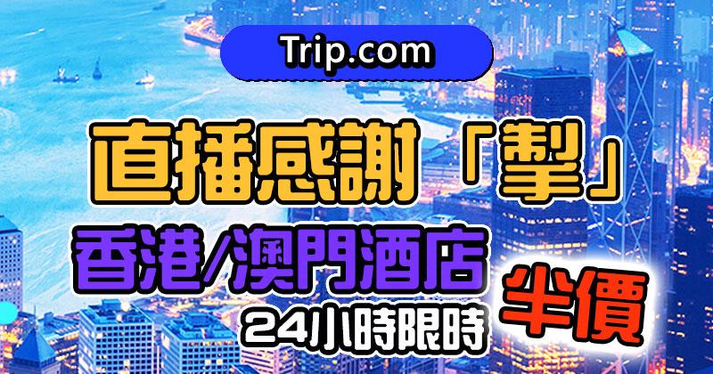 【Trip.com】香港/澳門酒店限時24小時半價+大抽獎送多間5星級住宿