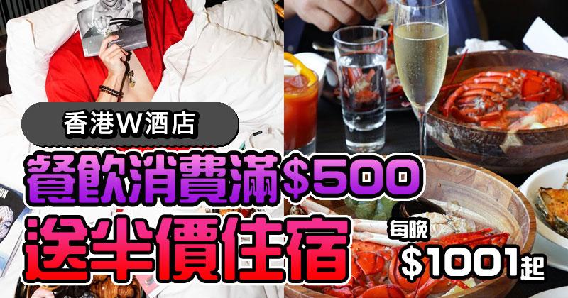 【香港W酒店】餐飲消費滿$500,送半價住宿,今日起開始 !