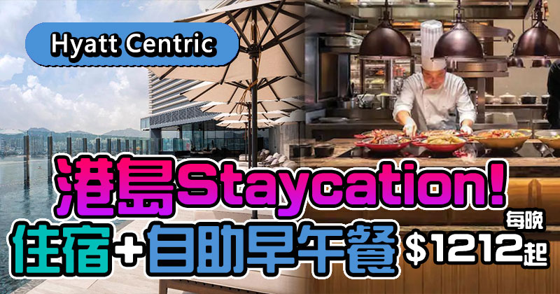 【HYATT CENTRIC酒店】港島Staycation!客房+自助早餐+自助午餐/下午茶 每晚$1212起,可轉自助晚餐。
