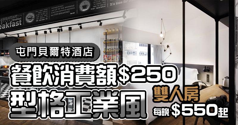 【屯門貝爾特酒店】型格工業風之選!雙人房+$250餐飲額,每晚$550起