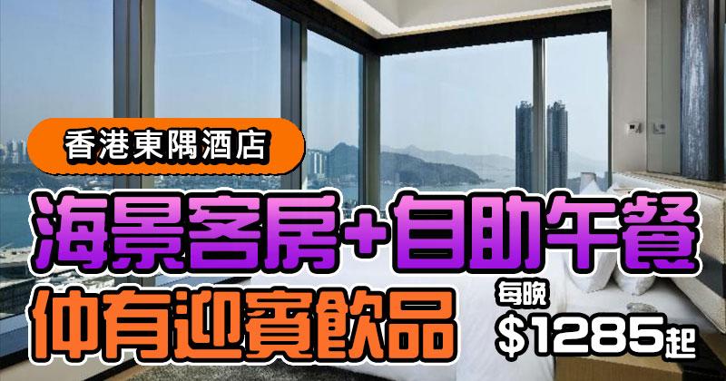 【香港東隅酒店】海景客房+自助午餐+迎賓飲品,每晚$1285起。
