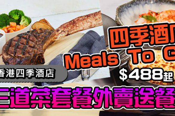 【酒店外賣】四季酒店美食到office!三道菜套餐$488、慢烤新西蘭羊肩肉$880、烤箱烤的戰斧牛排$1680!