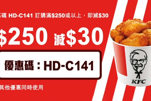 【香港外賣優惠】KFC外賣自取75折,速遞到家88折。