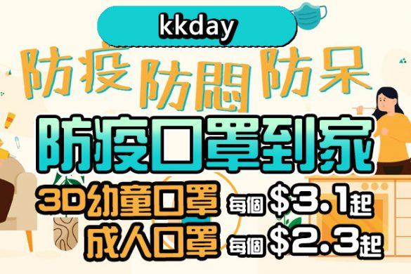 【防疫口罩】香港/台灣製造,直送到家!3D立體幼童口罩$3.1起/ 成人口罩$2.3起。