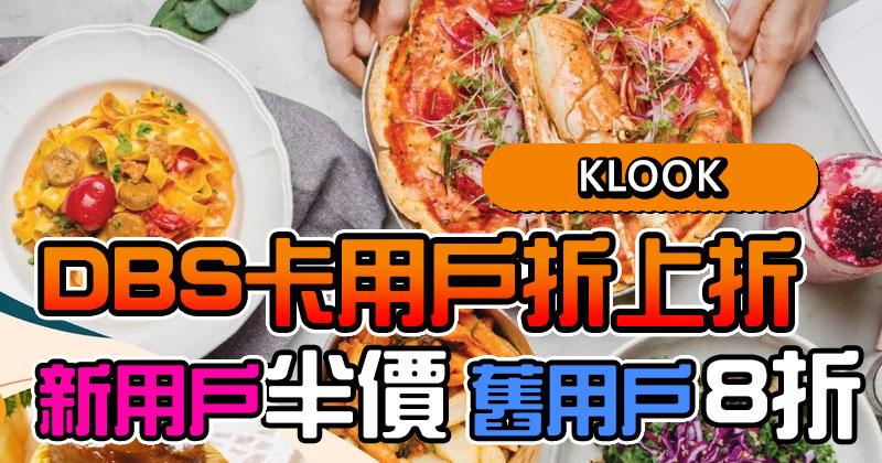 【香港外賣優惠】Klook x DBS香港/九龍/新界餐廳外賣自取半價起,優惠至8月31日。