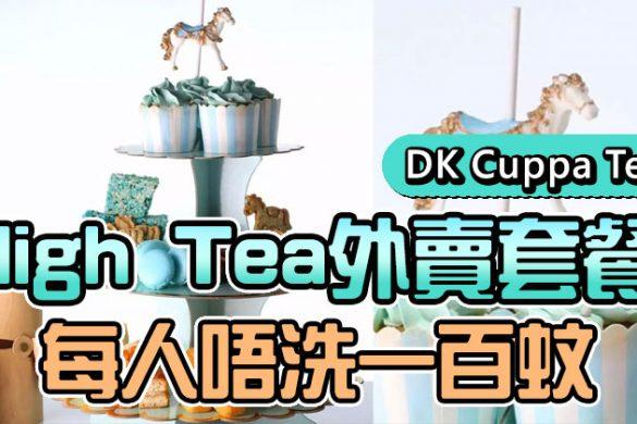 【香港外賣優惠】DK Cuppa Tea 精選High Tea外賣套餐 每人一百蚊唔洗。