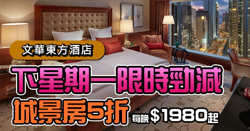 【香港文華東方酒店】下星期一限時勁減!住宿5折起、城景房每晚$1980、High Tea$915。
