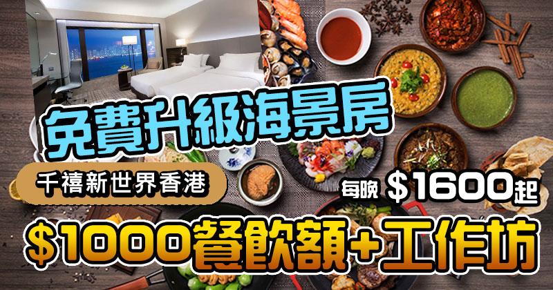 【千禧新世界香港酒店】豪華房+$1000餐飲額+免費升級海景房+工作坊,每晚$1600起。