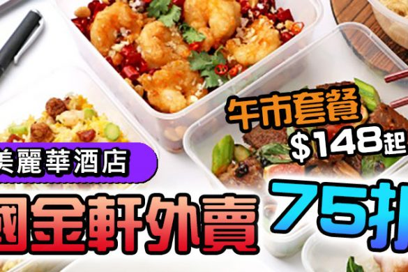 【酒店外賣】美麗華酒店-國金軒外賣自取75折,3餸1湯午市套餐、精選晚餐$149起!