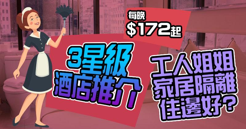 【工人姐姐家居隔離住邊好】!13間3星級香港酒店,每晚$172起,14日只係二千幾起!