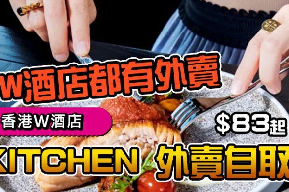 【香港外賣優惠】香港W酒店-KITCHEN 外賣自取 $  83起。