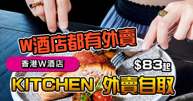 【香港外賣優惠】香港W酒店-KITCHEN 外賣自取 $83起。