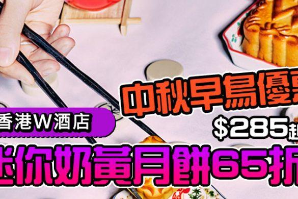 【香港外賣優惠】香港W酒店 中秋節六五折早鳥優惠,月餅$  285起。