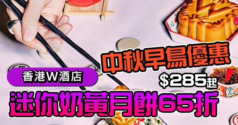 【香港外賣優惠】香港W酒店 中秋節六五折早鳥優惠,月餅$285起。