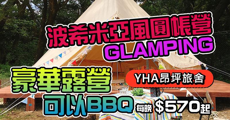 【YHA昂坪豪華露營】兩手FING-FING去Glamping!YHA昂坪旅舍 – 波希米亞風圓帳營,每晚$570起。