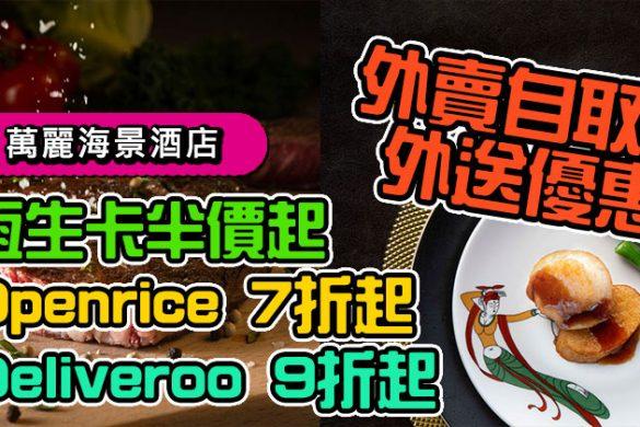 【香港外賣優惠】萬麗海景酒店 釀蟹蓋 $110起,$400兩道菜。
