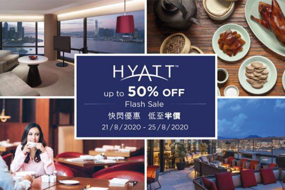【凱悅集團】4間Hyatt凱悅旗下酒店半價起,Grand Hyatt每晚$1375連早餐,聽朝開11點賣!