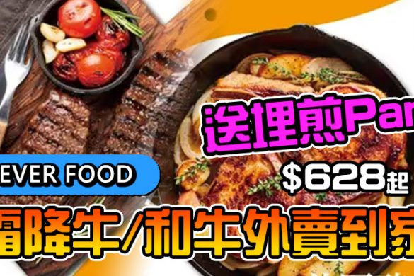 【香港外賣優惠】美國安格斯霜降牛套餐/日本和牛肉眼套餐 $  628起,仲送專用煎鍋。
