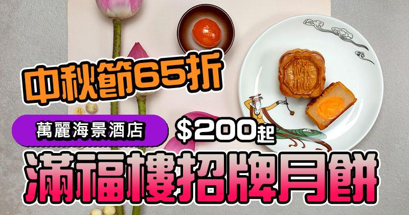【月餅優惠】萬麗海景酒店 蛋黃白蓮蓉、斑蘭蛋黃、貓山王榴槤月餅 $200起。