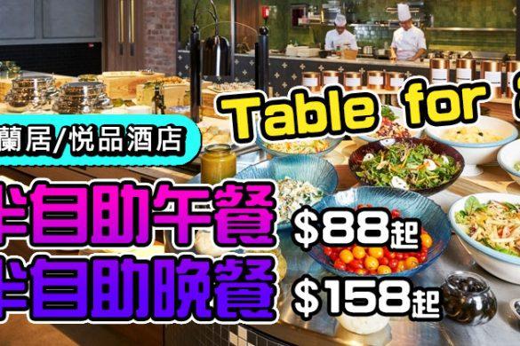 【晚市優惠】悦品酒店、汀蘭居、旭逸酒店 半自助午/晚餐75折起,今日起開始