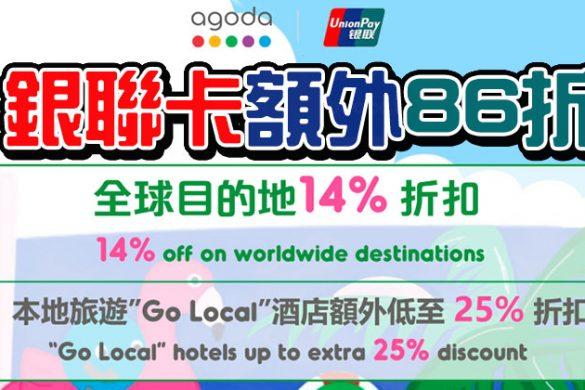 【Agoda優惠】銀聯卡訂 香港酒店/全球酒店86折,明年3月前入住