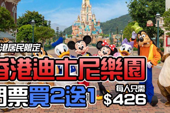 【香港迪士尼樂園】香港居民限定!樂園門票買2送1,優惠至11月15日