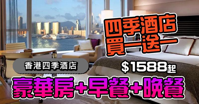 【香港四季酒店】豪華房買一送一,包早晚兩餐,DBS卡折上折,星期五晚開賣!