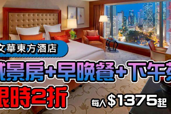 【香港文華東方酒店】筍呀!限時2折今日開賣!城景房每人$  1375,包早餐、下午茶、晚餐。
