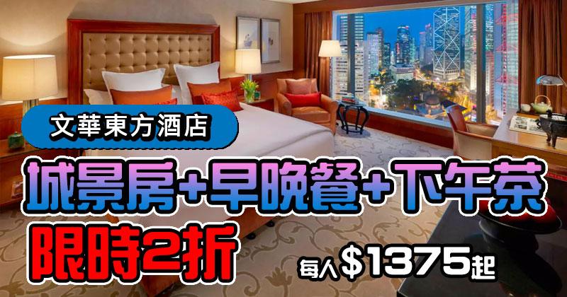 【香港文華東方酒店】筍呀!限時2折今日開賣!城景房每人$1375,包早餐、下午茶、晚餐。