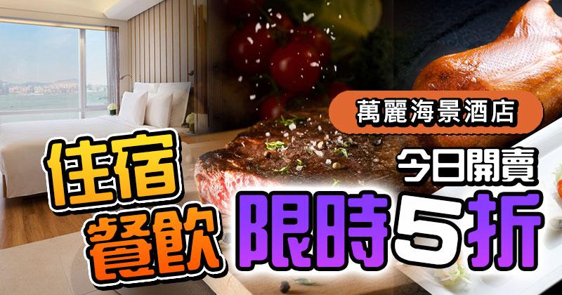【香港萬麗海景酒店】Flash Sale住宿/餐飲半價起,龍蝦生蠔自助晚餐 $500起!