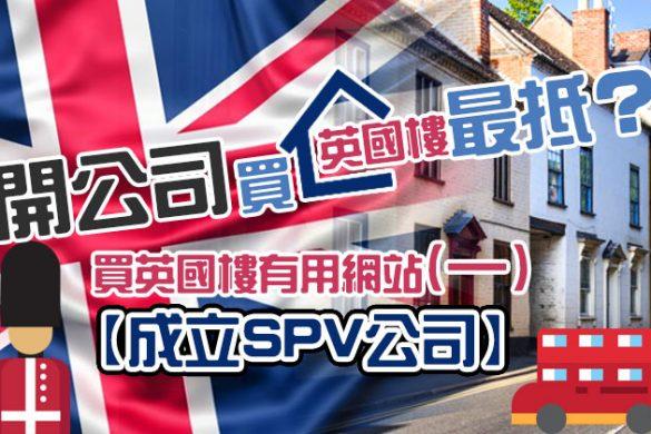 開公司買英國樓最抵?買英國樓有用網站分享(一)【成立SPV公司】