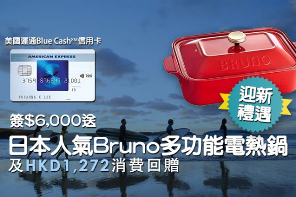 【美國運通Blue Cash℠信用卡】獨家優惠!迎新簽$  6,000送日本人氣Bruno多功能電熱鍋!
