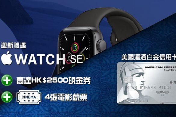 【美國運通白金信用卡】獨家優惠!迎新簽$  5,000送Apple Watch SE!