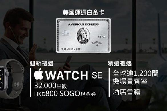 【美國運通白金卡】獨家優惠!發卡後首3個月內完成一次簽賬即送Apple Watch SE+32,000里+$  800 SOGO現金券!