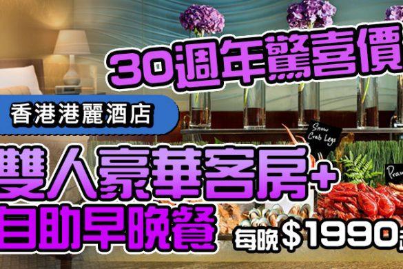 【香港港麗酒店】Conrad 30週年驚喜閃購優惠,只限3日,自助餐住宿專案 每晚$  1990起,今日開賣