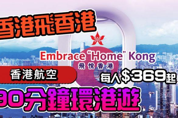 【香港航空】「飛悅香港」航班,香港飛香港每人$  396起,10月20日開賣!