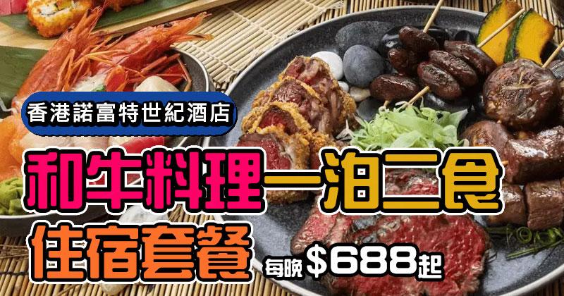 【香港諾富特世紀酒店】和牛料理一泊二食住宿套餐,每晚$688起
